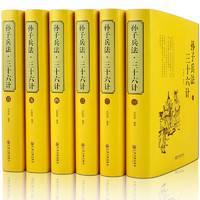 《孙子兵法与三十六计》全6册 精装足本无删减