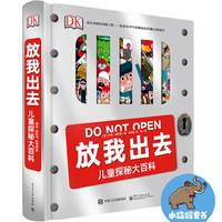 《DK放我出去 儿童探秘大百科》(精装版、全彩)