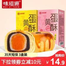 味滋源 蛋黄酥 55g*6枚 9.9元包邮