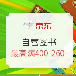 促销活动: 京东 阅读有童趣 自营图书