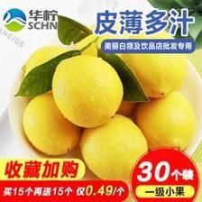 华柠 四川安岳一级黄柠檬 5斤