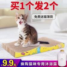 碧净 方形猫抓板 送猫薄荷 2.1元包邮(需用券) ¥2