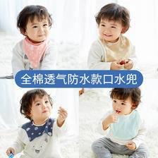 BABY GULF 爱贝湾 纯棉口水巾*3条