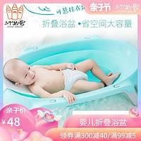 THREE 婴儿折叠浴盆