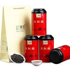 阅客 大红袍茶叶 100g