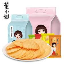 董小姐薯片8包组合零食大礼包