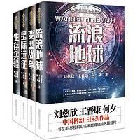 《流浪地球+变型战争+星际远征+生存实验》科幻小说4册