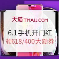 促销活动:天猫 6.1狂欢开门红 手机会场 整点抢大额券