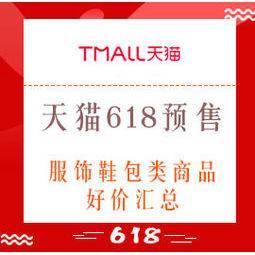 天猫618预售:服饰鞋包类商品好价汇总