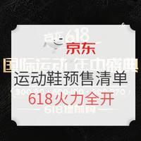 618第一波,跑鞋控看这里!收下京东运动鞋预售清单