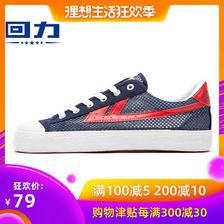 WARRIOR 回力 WXY-A160 中性网面帆布鞋 49元包邮(需用券)
