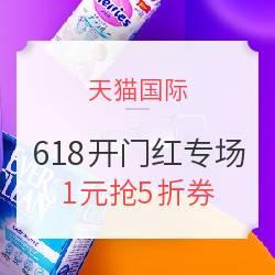 1日0点、促销活动: 天猫国际 618开门红 多品类专场