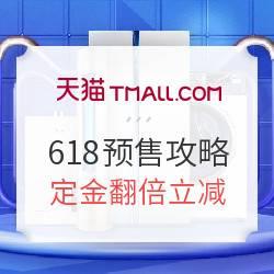 618预售: 天猫 618多品类预售攻略 爆款预售好价,定金翻倍立减/31日:0点预售即将结束