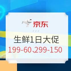 必领神券: 京东 生鲜6.1大促 好价汇总